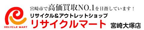 リサイクルマート 宮崎大塚店